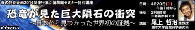 ONOUE-talk-banner.JPG