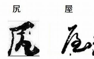 s-崩し字.jpg